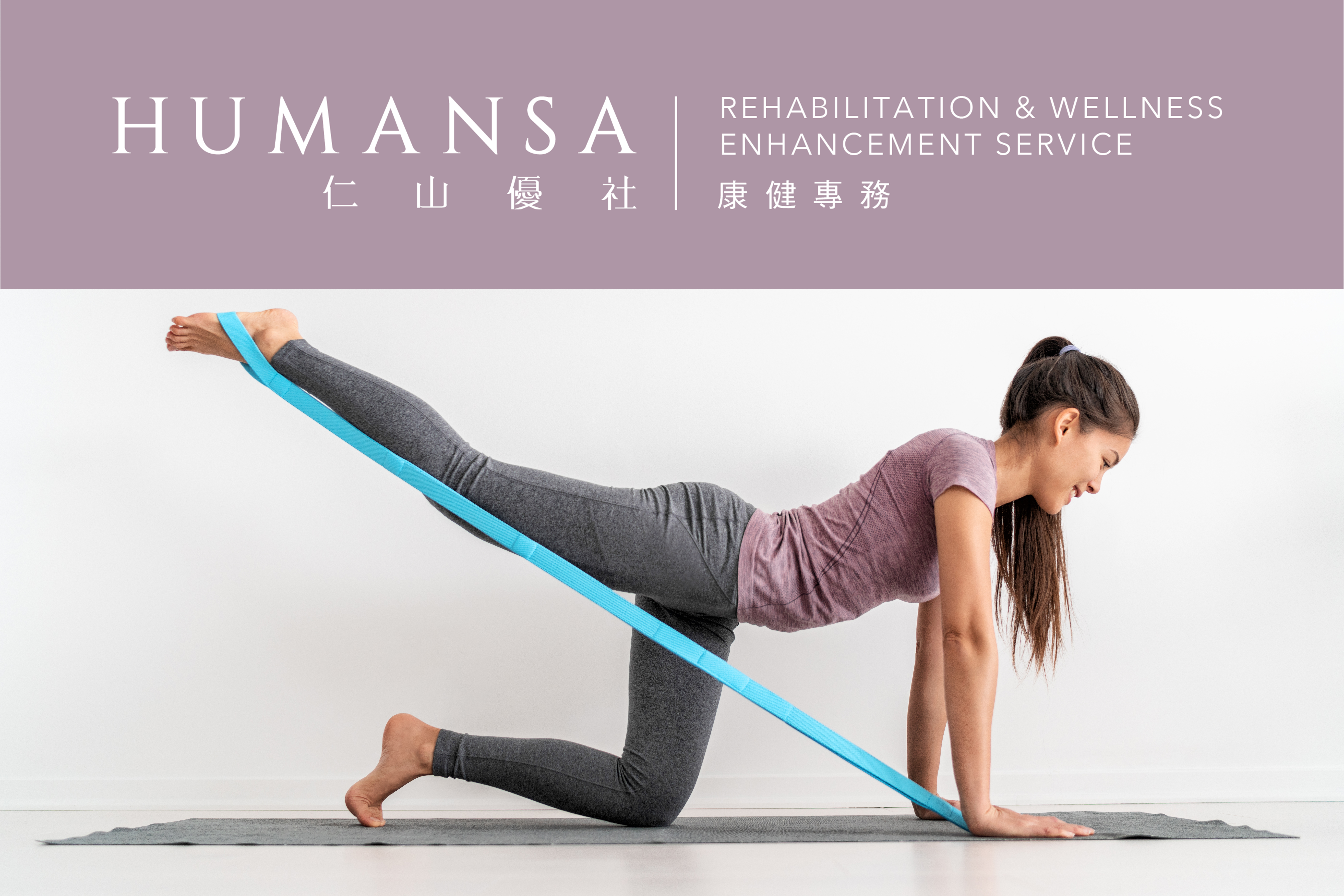 K11 × HUMANSA :  Resistance Band Training & Face Yoga Workshop - WELLNESS - K11